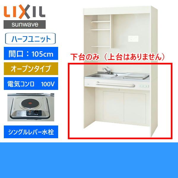 [DMK10HGWD1A100]リクシル[LIXIL]ミニキッチン[オープンタイプ]ハーフユニット[105cm・電気コンロ100V]【送料無料】