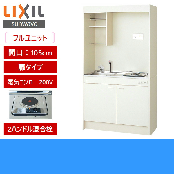 [DMK10LEWB1A200]リクシル[LIXIL]ミニキッチン[扉タイプ][105cm・電気コンロ200V]【送料無料】