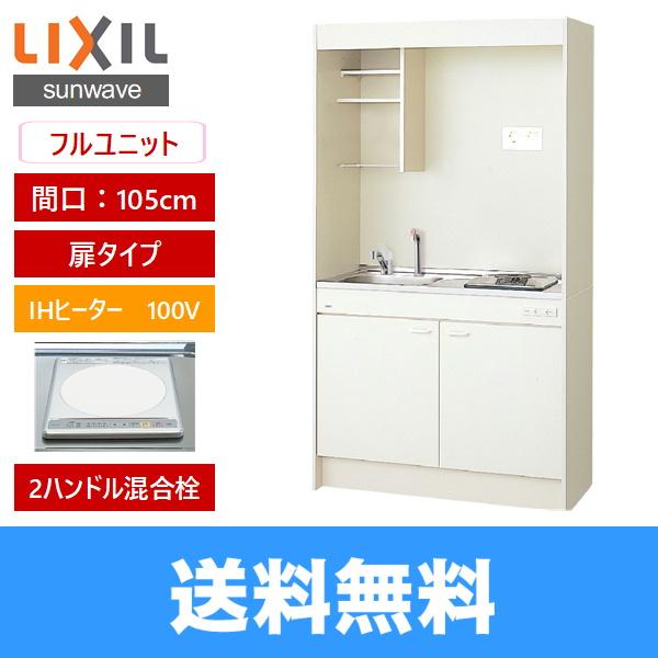[DMK10LEWB1B100]リクシル[LIXIL]ミニキッチン[扉タイプ][105cm・IHヒーター100V]【送料無料】