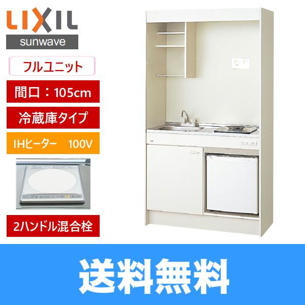 [DMK10LFWB1B100+JR-N40G]リクシル[LIXIL]ミニキッチン[冷蔵庫タイプ][105cm・IHヒーター100V]【送料無料】