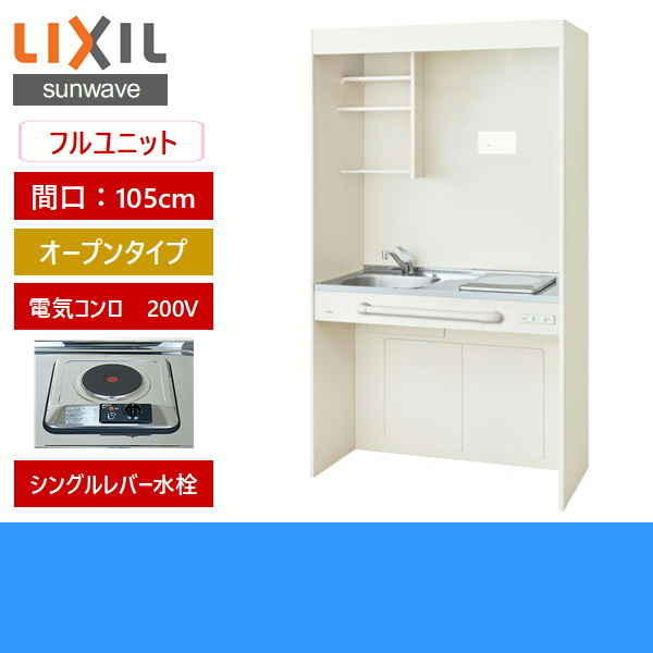 [DMK10LGWD1A200]リクシル[LIXIL]ミニキッチン[オープンタイプ][105cm・電気コンロ200V]【送料無料】