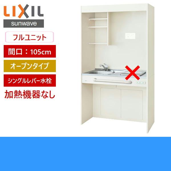 [DMK10PGWD1NN]リクシル[LIXIL]ミニキッチン[オープンタイプ][105cm・コンロなし]【送料無料】