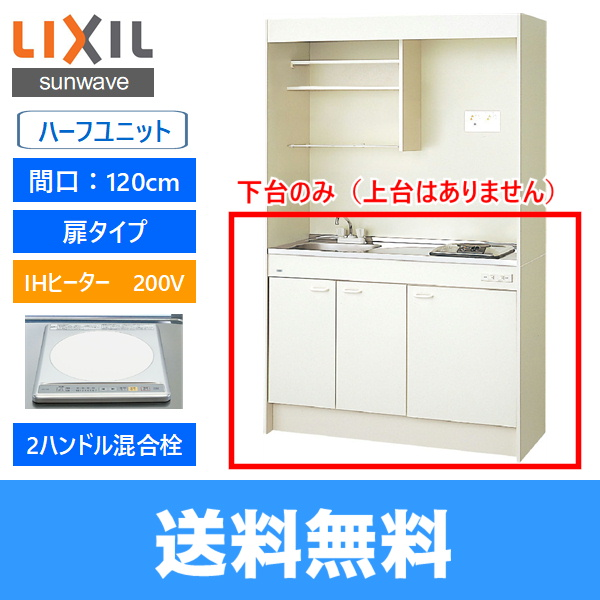 [DMK12HEWB1B200]リクシル[LIXIL]ミニキッチン[扉タイプ]ハーフユニット[120cm・IHヒーター200V]【送料無料】
