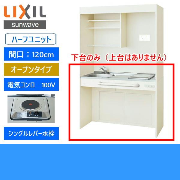[DMK12HGWD1A100]リクシル[LIXIL]ミニキッチン[オープンタイプ]ハーフユニット[120cm・電気コンロ100V]【送料無料】