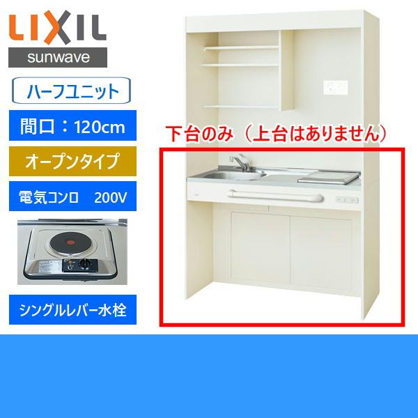 [DMK12HGWD1A200]リクシル[LIXIL]ミニキッチン[オープンタイプ]ハーフユニット[120cm・電気コンロ200V]【送料無料】