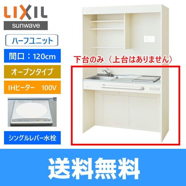 [DMK12HGWD1B100]リクシル[LIXIL]ミニキッチン[オープンタイプ]ハーフユニット[120cm・IHヒーター100V]【送料無料】