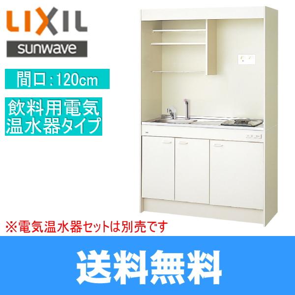 [DMK12KKWC1B100]リクシル[LIXIL/SUNWAVE]ミニキッチン[120cm・IHヒーター100V・飲料用電気温水器タイプ・電温別売]【送料無料】