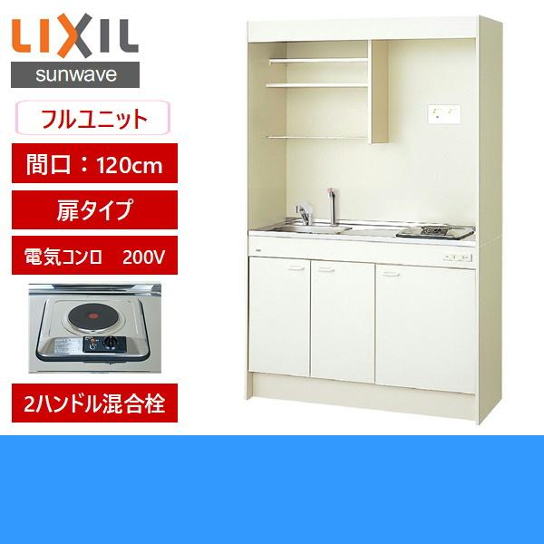 [DMK12LEWB1A200]リクシル[LIXIL]ミニキッチン[扉タイプ][120cm・電気コンロ200V]【送料無料】