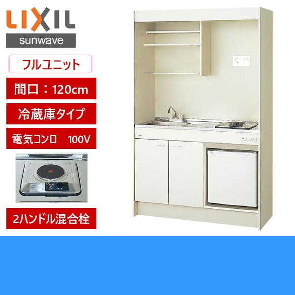 [DMK12LFWB1A100+JR-N40G]リクシル[LIXIL]ミニキッチン[冷蔵庫タイプ][120cm・電気コンロ100V]【送料無料】