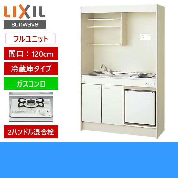 [DMK12LFWB1D+JR-N40G]リクシル[LIXIL]ミニキッチン[冷蔵庫タイプ][120cm・ガスコンロ]【送料無料】