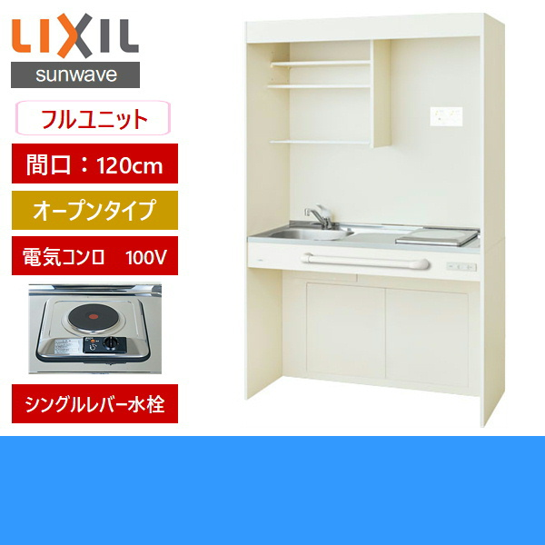 [DMK12LGWD1A100]リクシル[LIXIL]ミニキッチン[オープンタイプ][120cm・電気コンロ100V]【送料無料】