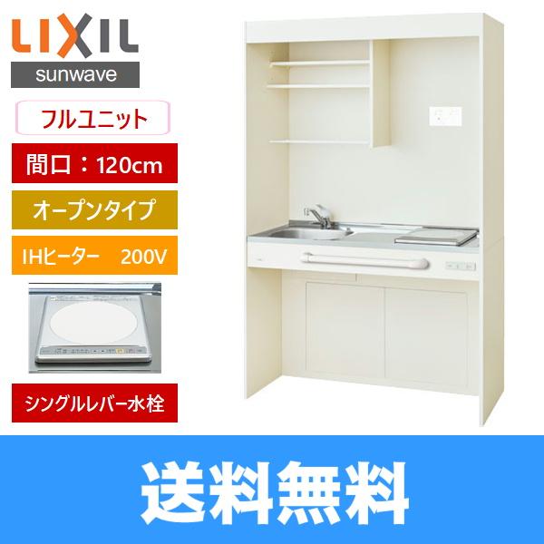 [DMK12LGWD1B200]リクシル[LIXIL]ミニキッチン[オープンタイプ][120cm・IHヒーター200V]【送料無料】