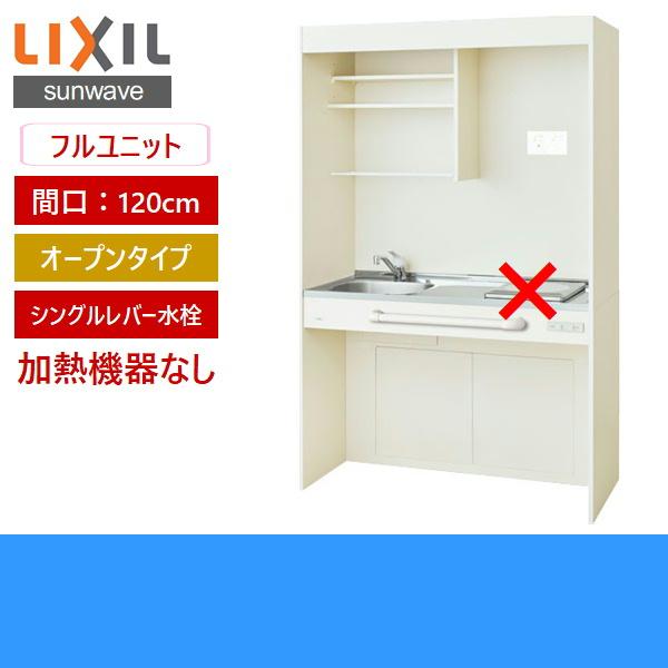 [DMK12PGWD1NN]リクシル[LIXIL]ミニキッチン[オープンタイプ][120cm・コンロなし]【送料無料】