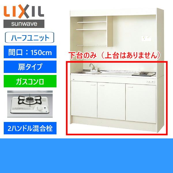 [DMK15HEWB1D]リクシル[LIXIL]ミニキッチン[扉タイプ]ハーフユニット[150cm・ガスコンロ]【送料無料】
