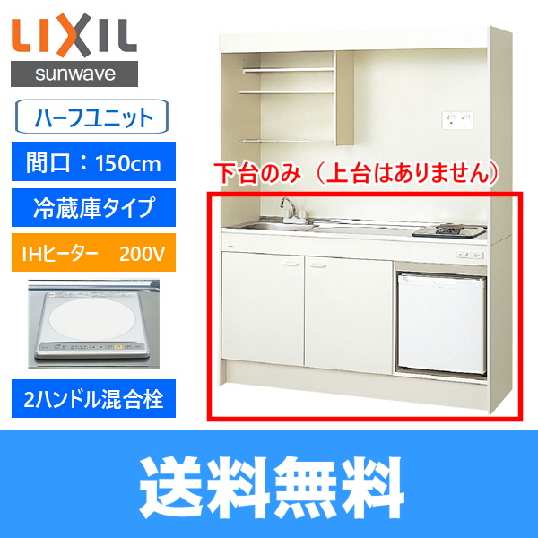 [DMK15HFWB1B200+JR-N40G]リクシル[LIXIL]ミニキッチン[冷蔵庫タイプ]ハーフユニット[150cm・IHヒーター200V]【送料無料】