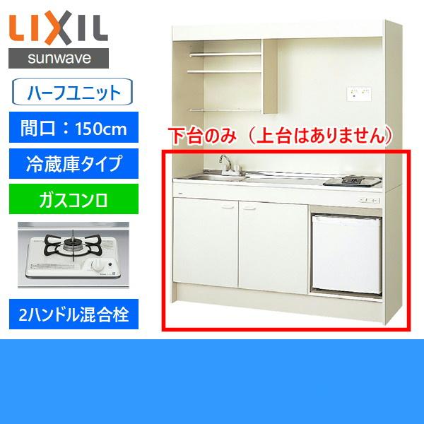 [DMK15HFWB1D+JR-N40G]リクシル[LIXIL]ミニキッチン[冷蔵庫タイプ]ハーフユニット[150cm・ガスコンロ]【送料無料】