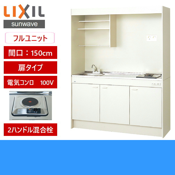 [DMK15LEWB1A100]リクシル[LIXIL]ミニキッチン[扉タイプ][150cm・電気コンロ100V]【送料無料】