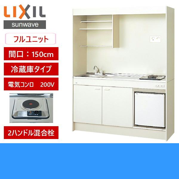 [DMK15LFWB1A200+JR-N40G]リクシル[LIXIL]ミニキッチン[冷蔵庫タイプ][150cm・電気コンロ200V]【送料無料】
