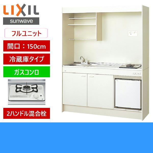 [DMK15LFWB1D+JR-N40G]リクシル[LIXIL]ミニキッチン[冷蔵庫タイプ][150cm・ガスコンロ]【送料無料】