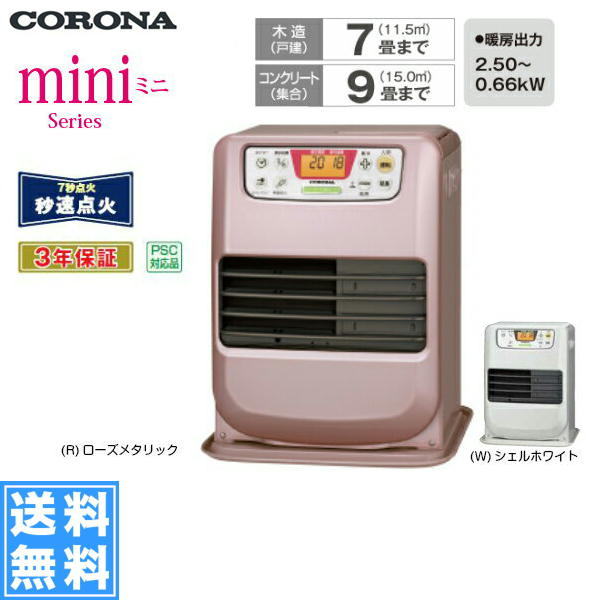 [FH-M2518Y(R/W))]コロナ[CORONA]石油ファンヒーター[miniシリーズ][木造7畳/コンクリート9畳目安]【送料無料】