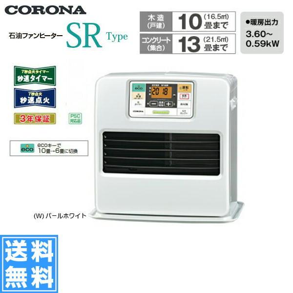 [FH-ST3618BY(W)]コロナ[CORONA]石油ファンヒーター[STシリーズ][木造10畳/コンクリート13畳目安]【送料無料】