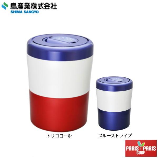 [PCL-33-(BWR/BWB)]島産業[SHIMASANGYO]生ごみ減量乾燥機[パリパリキューブライトアルファ][送料無料]