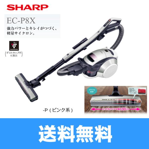 [EC-P8X-P]シャープ[SHARP]プラズマクラスター搭載2段階遠心分離サイクロン掃除機[ピンク系]【送料無料】