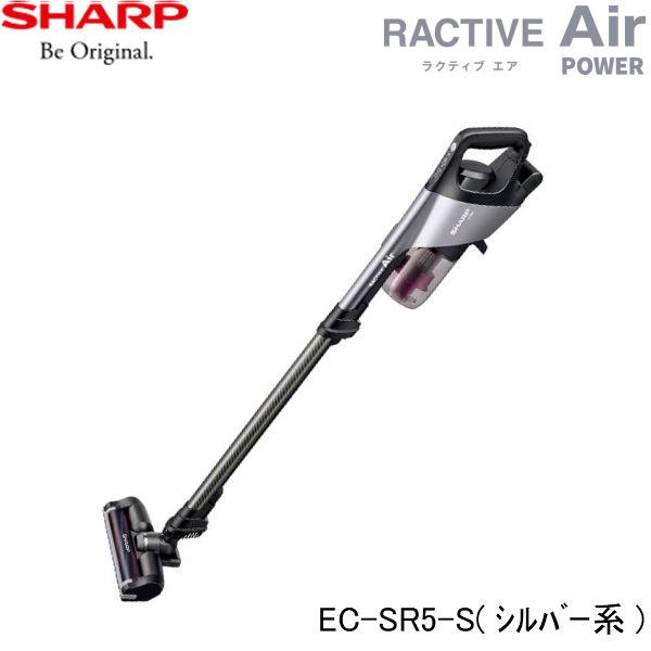 【★1/5(火)限定★全商品ポイント10倍!※要エントリー】[EC-SR5-S]シャープ[SHARP]コードレススティック掃除機[シルバー系][RACTIVE Air][送料無料]