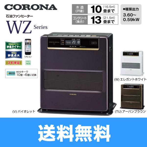 [FH-WZ3618BY(V/W/TU)]コロナ[CORONA]石油ファンヒーター[WZシリーズ][木造10畳/コンクリート13畳目安]
