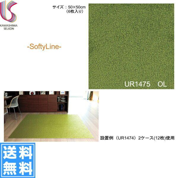 [UR1475]川島織物セルコン[KAWASHIMA]UnitRugユニットラグ[SoftyLineソフティライン][1ケース6枚入]【送料無料】