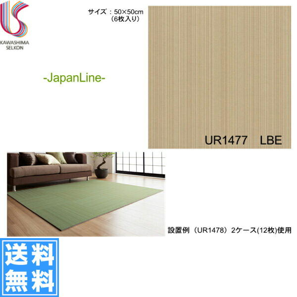 [UR1477]川島織物セルコン[KAWASHIMA]UnitRugユニットラグ[Japanlineジャパンライン][1ケース6枚入]【送料無料】