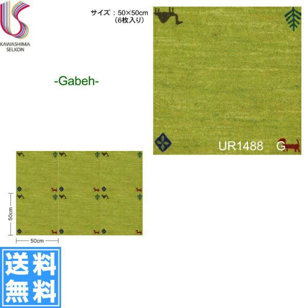 [UR1488]川島織物セルコン[KAWASHIMA]UnitRugユニットラグ[Gabbehギャベ][1ケース6枚入]【送料無料】