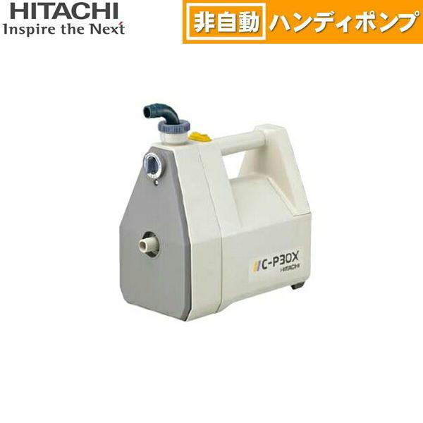 [C-P30X]日立ポンプ[HITACHI]非自動ハンディポンプ[30W][50/60Hz共用][単相100V][送料無料]