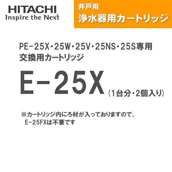 [E-25X]日立ポンプ[HITACHI]井戸用浄水器[交換用カートリッジ][1台分・2個入り]