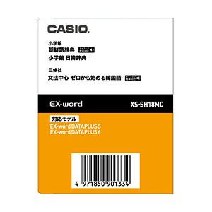【納期約7~10日】【送料無料】カシオ「朝鮮語辞典/日韓辞典」 XS-SH18MC 【電子辞書 エクスワード追加コンテンツ】【データカード版】XSSH18MC