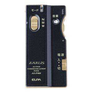 【送料無料】AS-P001(NV) ネイビー 集音器 [EARLIS イヤリス] ASP001NV