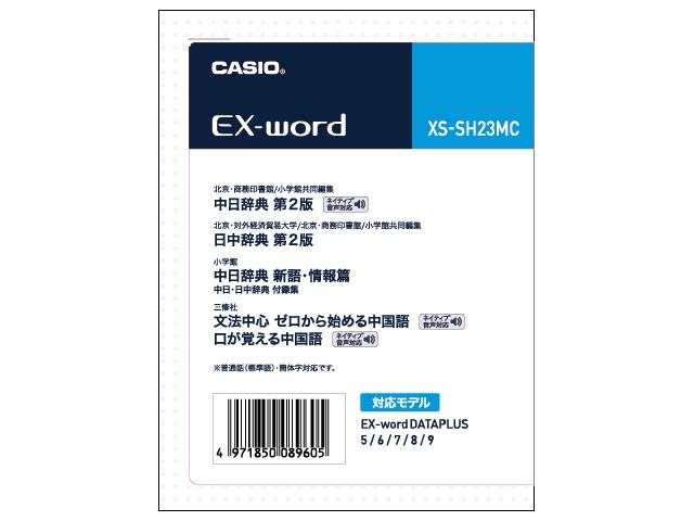 【納期約7~10日】XS-SH23MC 【送料無料】[CASIO カシオ] カシオ電子辞書Ex-word用ソフト XSSH23MC