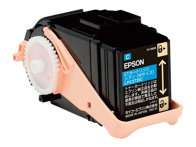 ★★LPC3T35C [EPSON セイコーエプソン] 標準トナー/シアン/Mサイズ LPC3T35C