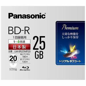 Panasonic パナソニック LM-BR25MP20 録画用 BD-R 20枚 オリジナル 結婚祝い 1-6倍速 25GB LMBR25MP20