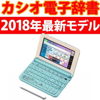 【納期約7~10日】CASIO カシオ XD-Z4800BU 電子辞書 「EX-word(エクスワード)」 (高校生モデル 209コンテンツ収録) ブルー XDZ4800BU