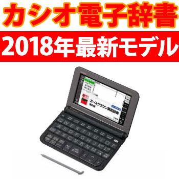 ◆【在庫あり翌営業日発送OK A-6】CASIO カシオ XD-Z3800BK 電子辞書 「EX-word(エクスワード)」 (中学生モデル 170コンテンツ収録) ブラック XDZ3800BK