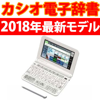 【納期約1~2週間】CASIO カシオ XD-Z9800WE  電子辞書 「EX-word(エクスワード)」 (英語モデル 186コンテンツ収録) ホワイト XDZ9800WE