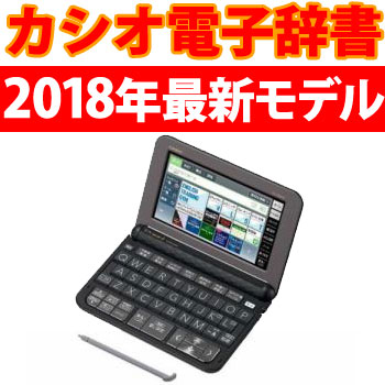 【納期約7~10日】CASIO カシオ XD-Z9800BK 電子辞書 「EX-word(エクスワード)」 (英語モデル 186コンテンツ収録) ブラック XDZ9800BK