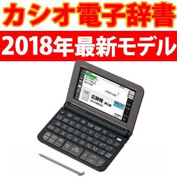 ◆【在庫限り翌営業日発送OK A-5】CASIO カシオ XD-Z6500BK 電子辞書 「EX-word(エクスワード)」 (生活・教養モデル 160コンテンツ収録) ブラック XDZ6500BK