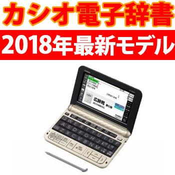 ◆【在庫有り翌営業日発送OK A-5】CASIO カシオ XD-Z6500GD 電子辞書 「EX-word(エクスワード)」 (生活・教養モデル 160コンテンツ収録) ゴールド XDZ6500GD