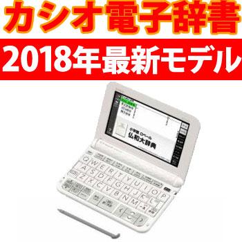 【納期約7~10日】CASIO カシオ XD-Z7200 電子辞書 「EX-word(エクスワード)」 (フランス語モデル 100コンテンツ収録) XDZ7200