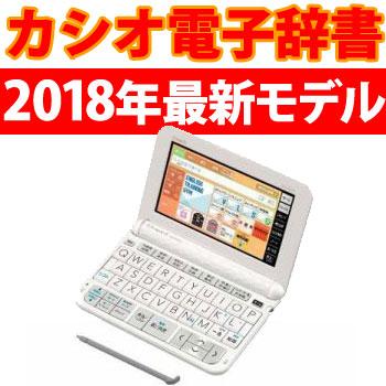 【納期約1~2週間】CASIO カシオ XD-Z7500 電子辞書 「EX-word(エクスワード)」 (スペイン語/ポルトガル語モデル 100コンテンツ収録) XDZ7500