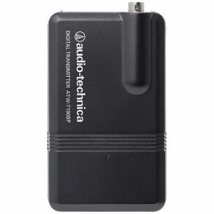 【納期約1~2週間】audio-technica オーディオテクニカ  ATW-T190BP デジタルワイヤレストランスミッター ATWT190BP