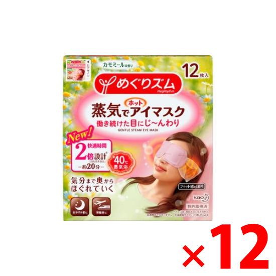 【納期約1~2週間】(348067)花王 めぐりズム蒸気でホットアイマスク カモミール 12枚 ×12個セット