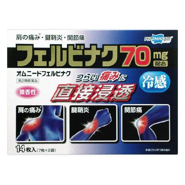 賜物 日本メーカー新品 第2類医薬品 税 控除対象 14枚 オムニードフェルビナク